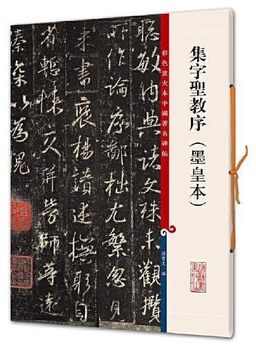集字圣教序(墨皇本)(彩色放大本中国著名碑帖·第六集)
