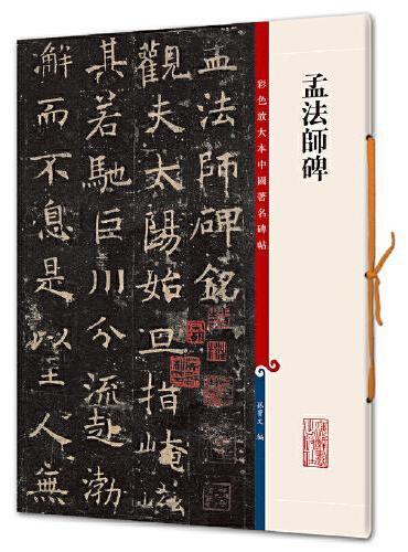 孟法师碑(彩色放大本中国著名碑帖·第六集)