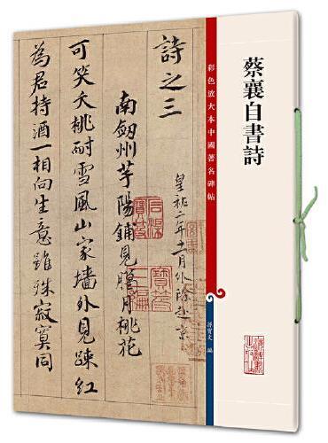 蔡襄自书诗(彩色放大本中国著名碑帖·第七集)