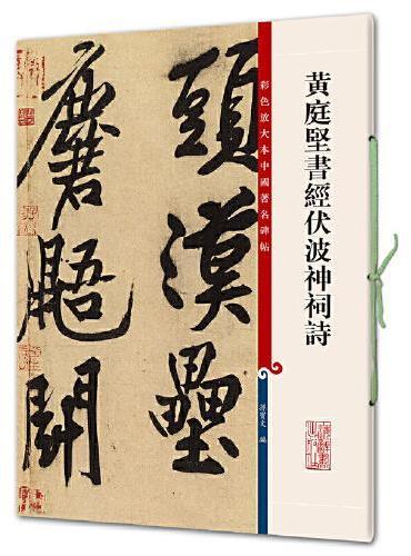 黄庭坚书经伏波神祠诗(彩色放大本中国著名碑帖·第七集)