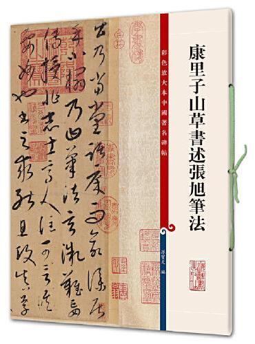 康里子山草书述张旭笔法(彩色放大本中国著名碑帖·第七集)