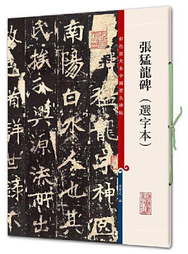张猛龙碑(选字本)(彩色放大本中国著名碑帖·第七集)