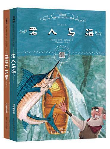 辞海版小学生新课标必读文库·老人与海+海底两万里(扫码畅听版)