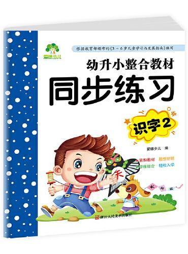 爱德少儿 幼升小整合教材2同步练习识字2