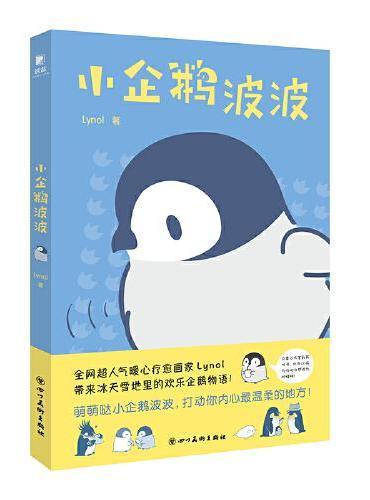 小企鹅波波