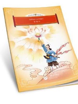Lotus lantern(宝莲灯)(悦读系列-初中英语戏剧读本)