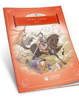 The story of Mulan(花木兰)(悦读系列-初中英语戏剧读本)