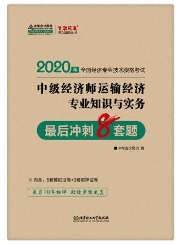 2020年中级经济师官方考试辅导书教材 运输经济专业知识与实务 最后冲刺8套题 备考学习过关中华会计网校梦想成真
