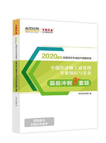 2020年中级经济师官方考试辅导书教材 工商管理专业知识与实务 最后冲刺8套题 备考学习过关中华会计网校梦想成真