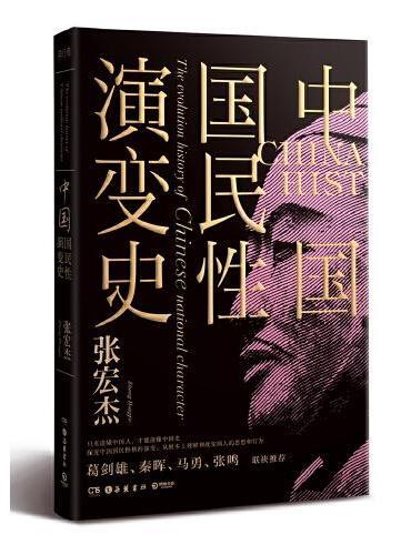 中国国民性演变史(彩插升级版)