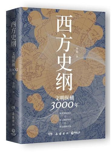 西方史纲:文明纵横3000年(《枢纽》兄弟篇,一本书读通西方文明演进历程)