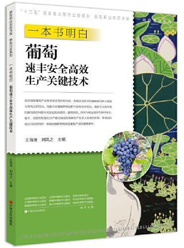 一本书明白葡萄速丰安全高效生产关键技术