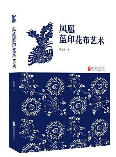 凤凰蓝印花布艺术