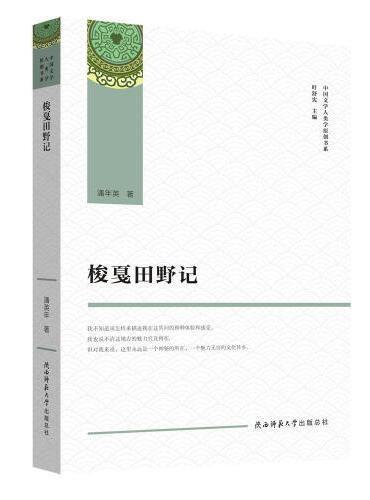 梭戛田野记(中国文学人类学原创书系)