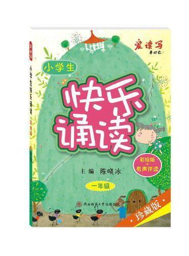 小学生快乐诵读·一年级(彩绘版+有声伴读)