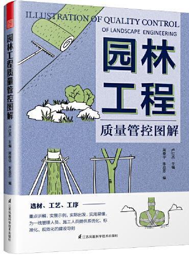 园林工程质量管控图解(400+实例图片,精品工程参考标准)