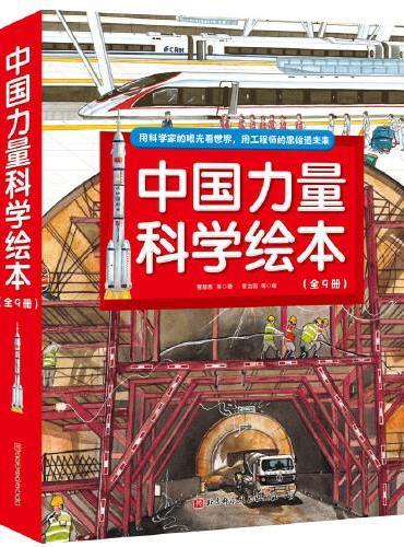 中国力量科学绘本(全9册)