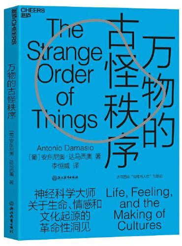 万物的古怪秩序:经典巨著《笛卡尔的错误》出版25年后,世界公认的神经科学领袖达马西奥重磅新作!