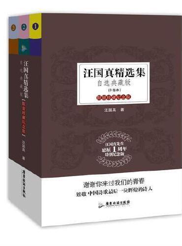 汪国真精选集 自选典藏版 3卷本 珍藏纪念版