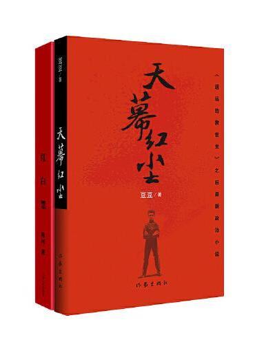 红白黑+天幕红尘(套装两册)