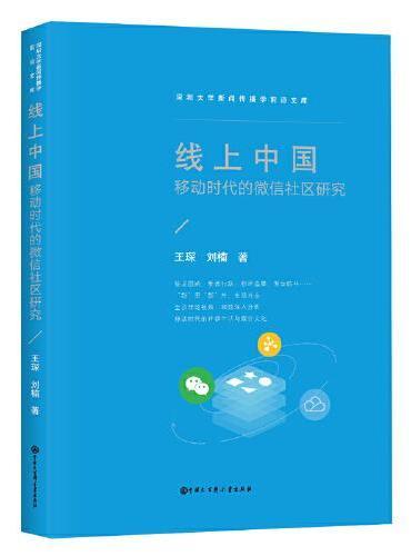 线上中国:移动时代的微信社区研究