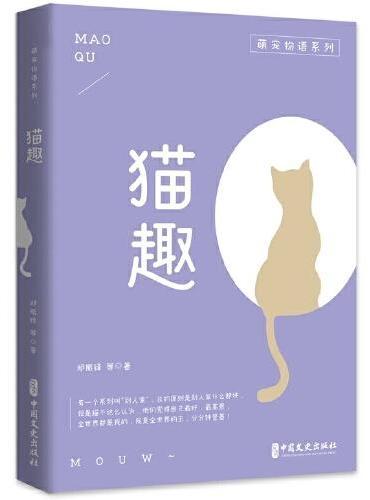 猫趣(萌宠物语系列)