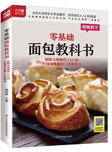零基础面包教科书 烘焙大师教你112种不同风味面包一次就成功(铜版纸印刷 扫码看视频)