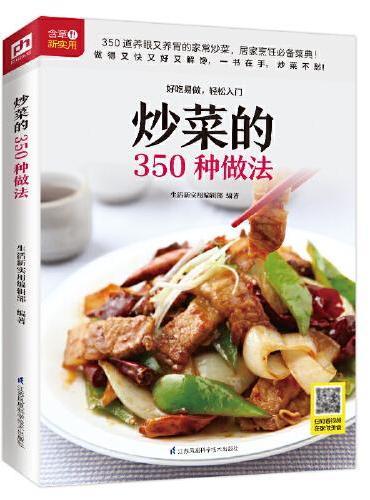炒菜的350种做法(铜版纸印刷 美食视频扫码观看)