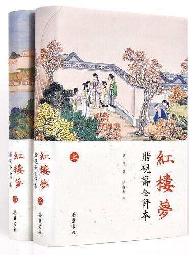 红楼梦脂砚斋全评本(全二册)