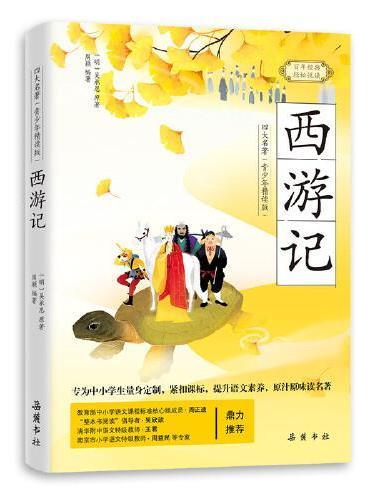 西游记(四大名著青少年精读版)专为中小学生量身定制,紧扣课标,中小学阅读的桥梁书