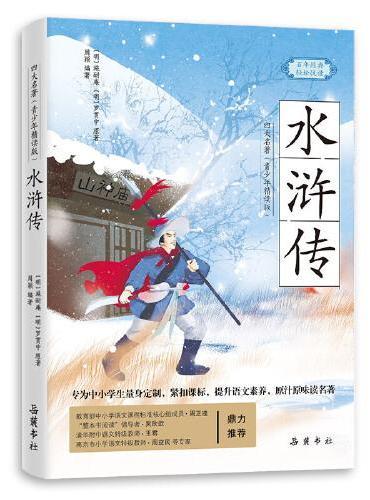 水浒传(四大名著青少年精读版)专为中小学生量身定制,紧扣课标,中小学阅读的桥梁书