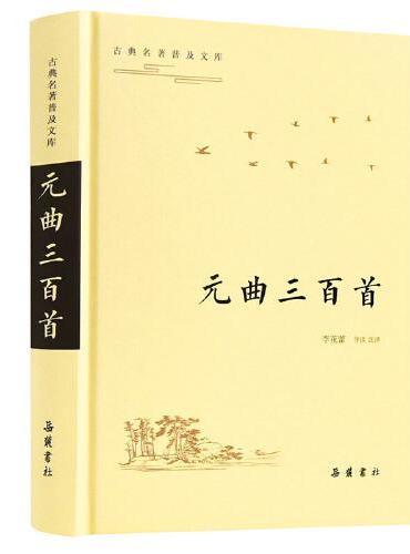 元曲三百首(古典名著普及文库)