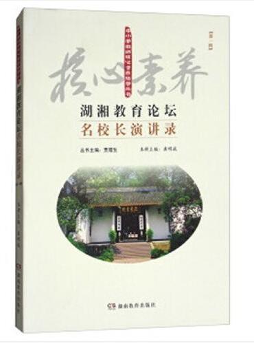 湖湘教育论坛(名校长演讲录 第一辑)/中小学教师核心素养指导丛书