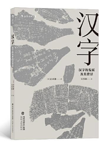 汉字:汉字的发展及其背景