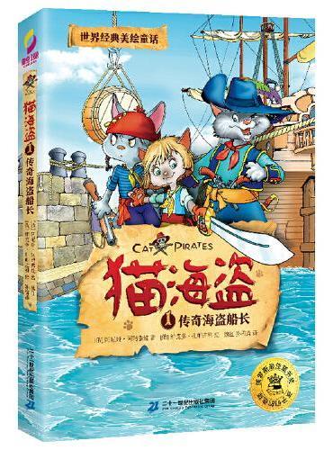 猫海盗1传奇海盗船长:世界经典美绘童话,俄罗斯国宝级童话,儿童版《加勒比海盗》,荣获俄罗斯zui佳童书奖。培养孩子坚持、果决、担当等品格,彩图巨多,6-12岁孩子适读,是给孩子的勇气、梦想与成长之书。