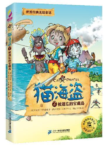 猫海盗2被遗忘的宝藏岛:世界经典美绘童话,俄罗斯国宝级童话,儿童版《加勒比海盗》,荣获俄罗斯zui佳童书奖。培养孩子坚持、果决、担当等品格,彩图巨多,6-12岁孩子适读,是给孩子的勇气、梦想与成长之书。