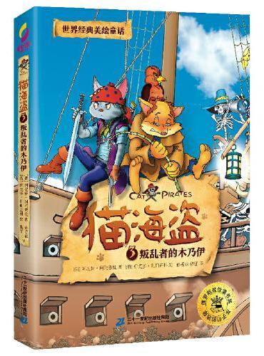 猫海盗3叛乱者的木乃伊:世界经典美绘童话,俄罗斯国宝级童话,儿童版《加勒比海盗》,荣获俄罗斯zui佳童书奖。培养孩子坚持、果决、担当等品格,彩图巨多,6-12岁孩子适读,是给孩子的勇气、梦想与成长之书。