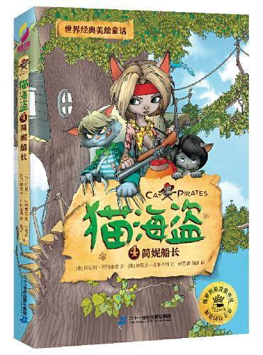 猫海盗4简妮船长:世界经典美绘童话,俄罗斯国宝级童话,儿童版《加勒比海盗》,荣获俄罗斯zui佳童书奖。培养孩子坚持、果决、担当等品格,彩图巨多,6-12岁孩子适读,是给孩子的勇气、梦想与成长之书。