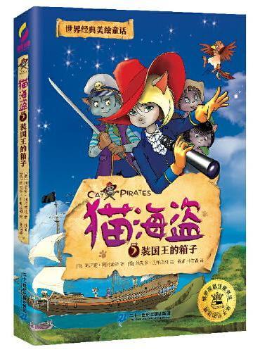 猫海盗5装国王的箱子:世界经典美绘童话,俄罗斯国宝级童话,儿童版《加勒比海盗》,荣获俄罗斯zui佳童书奖。培养孩子坚持、果决、担当等品格,彩图巨多,6-12岁孩子适读,是给孩子的勇气、梦想与成长之书。