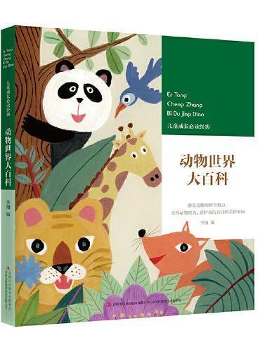 动物世界大百科 儿童成长必读经典