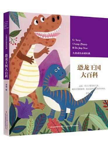 恐龙王国大百科 儿童成长必读经典