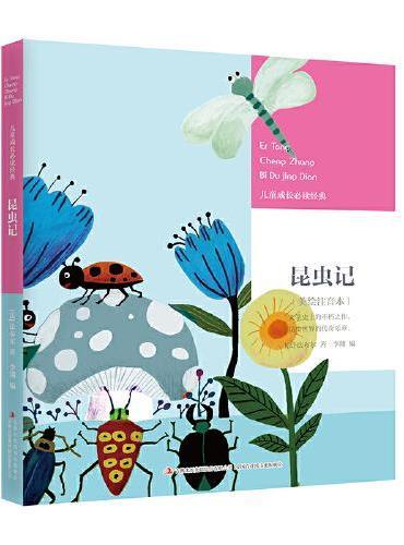 昆虫记 儿童成长必读经典