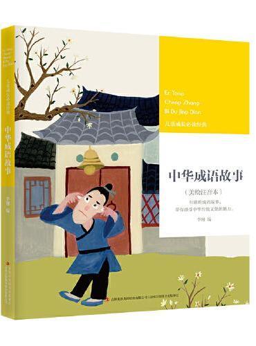 中华成语故事 儿童成长必读经典