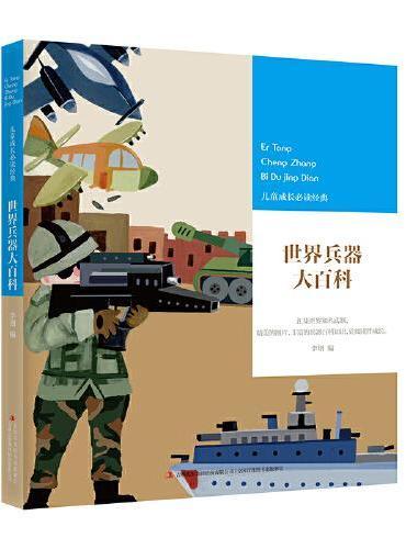 世界兵器大百科 儿童成长必读经典