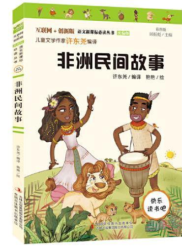 非洲民间故事  统编《语文》教材快乐读书吧(五年级上)指定阅读 新课标推荐