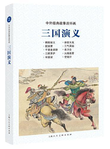 中外经典故事连环画——三国演义