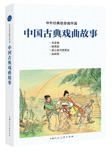 中外经典故事连环画——中国古典戏曲故事