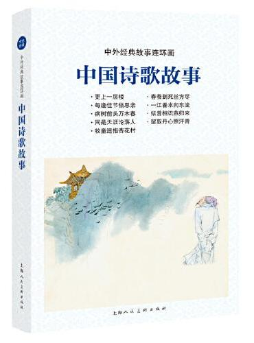 中外经典故事连环画——中国诗歌