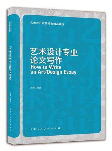 艺术设计专业论文写作——艺术设计名家特色精品课程