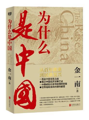 """为什么是中国(中宣部""""主题出版重点出版物""""。直击中美贸易之战,揭示中国经济发展之谜。从百年沧桑到民族复兴,完整呈现金一南历史观。)"""